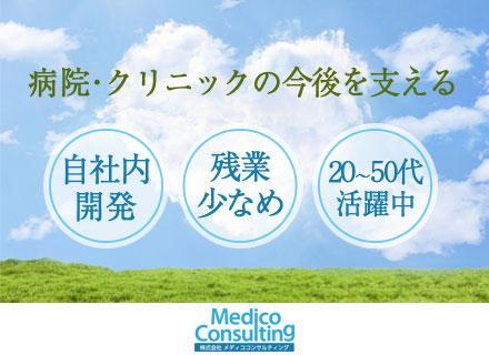 株式会社メディココンサルティングの求人情報