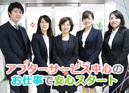 日本生命保険相互会社 熊谷支社 ライフプラザ熊谷の求人情報
