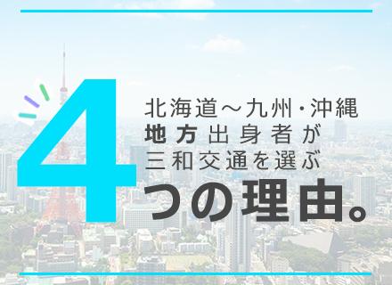 三和交通株式会社 東京営業所の求人情報