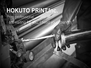 株式会社ホクト印刷の求人情報