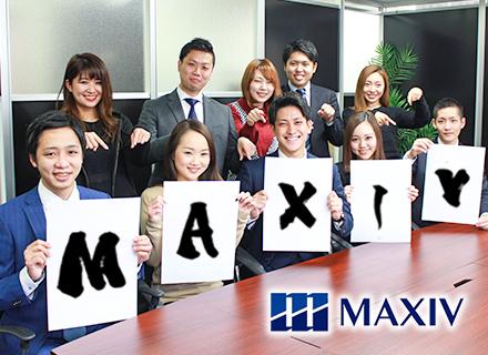 株式会社MAXIV(マキシヴ)の求人情報
