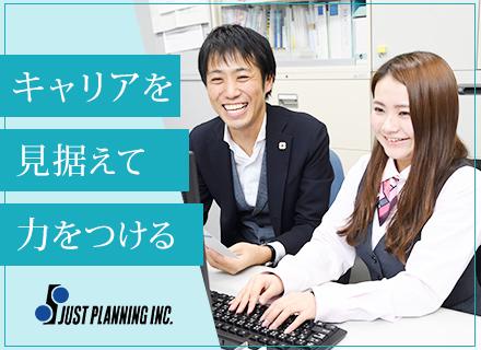 株式会社ジャストプランニングの求人情報