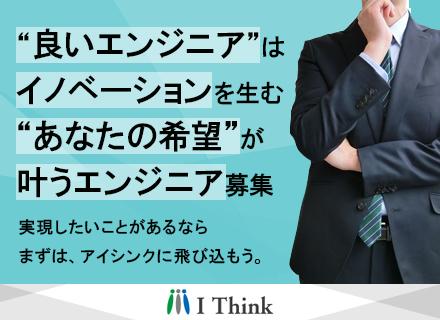 株式会社アイシンクの求人情報
