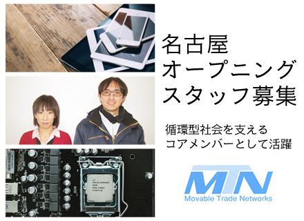 株式会社ムーバブルトレードネットワークス/≪センター長候補≫2018年4月スタートの名古屋センターで活躍!◆組織づくりからリードできます