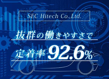 株式会社エス・イー・シー・ハイテックの求人情報