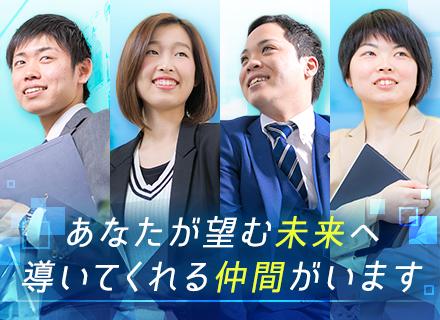 株式会社日本通信サービス/総合職(正社員)/応募資格満たす方全員面接/土日休み/フリーターも歓迎/平均年齢25.5歳/有給取得率85%