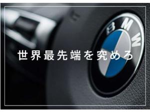 Tochigi BMW/株式会社モトーレン栃木の求人情報
