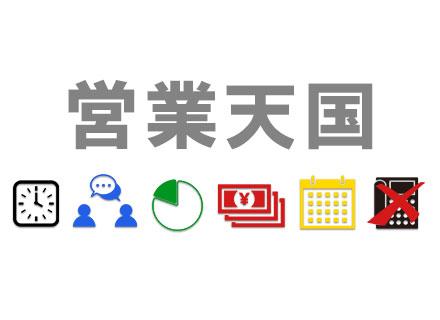 株式会社エフズコーポレーションの求人情報