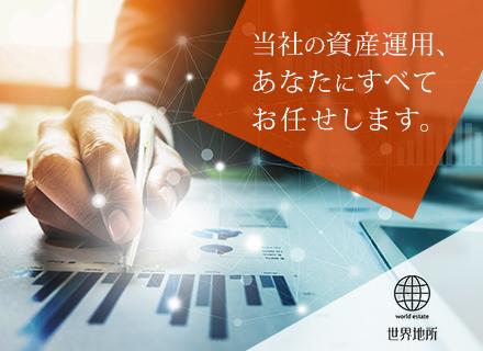 株式会社世界地所の求人情報