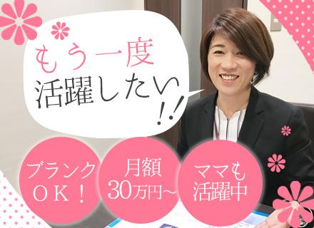 三井生命保険株式会社 京橋中央統括営業部の求人情報