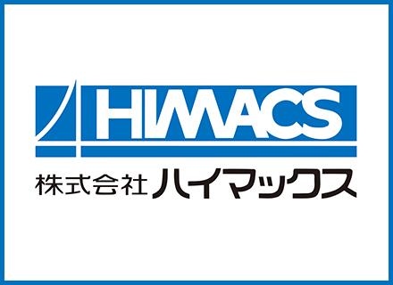株式会社ハイマックスの求人情報