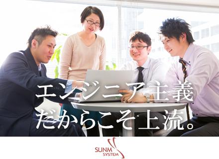 サン・エム・システム株式会社の求人情報