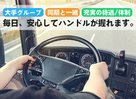 埼玉南センコーロジ株式会社の求人情報