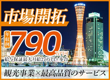 東京・日本交通株式会社の求人情報