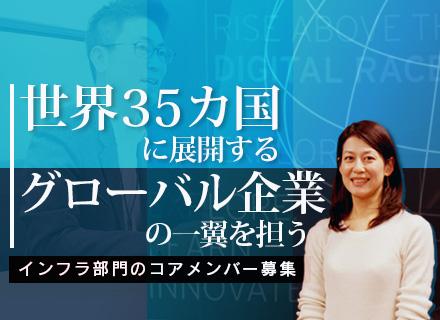 コグニザントジャパン株式会社の求人情報