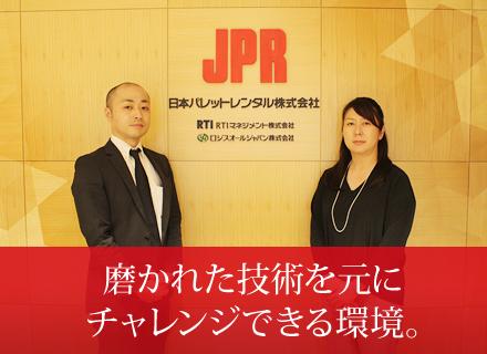 日本パレットレンタル株式会社の求人情報