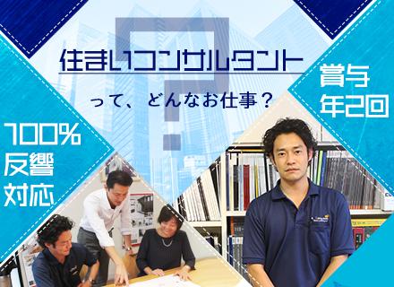 東京ガスリモデリング株式会社【東京ガスグループ】の求人情報