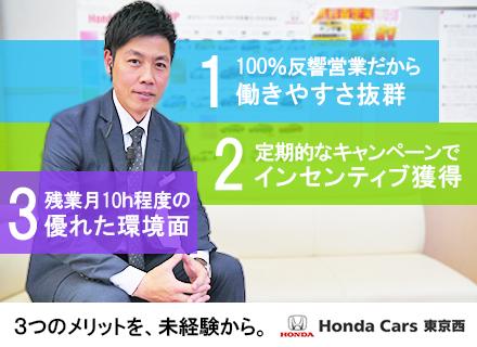 株式会社ホンダ東京西の求人情報