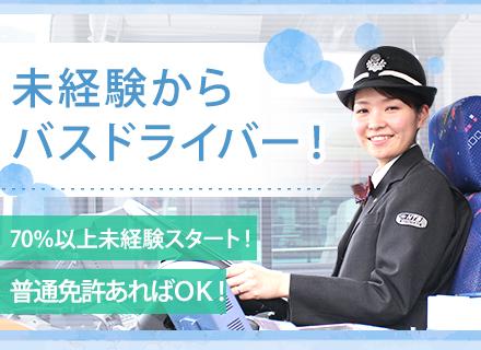 西東京バス株式会社【京王グループ】の求人情報