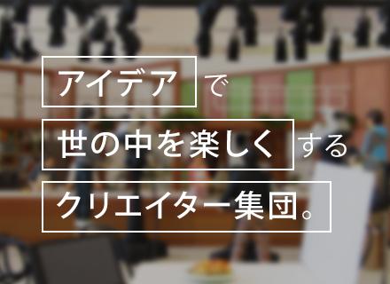 デフセッション株式会社/テレビ番組制作ディレクター*月給27万円以上*想像力・企画力が磨ける!*自由度の高い社風*面接1回
