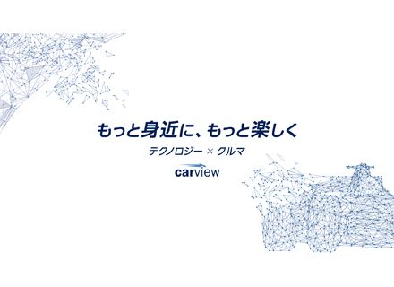 株式会社カービュー【ヤフー株式会社グループ企業】の求人情報