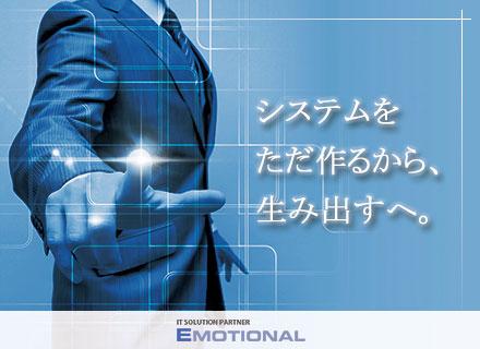 株式会社エモーショナルの求人情報