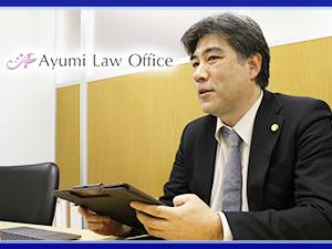 弁護士法人あゆみ共同法律事務所の求人情報