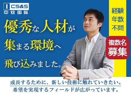 日本創智株式会社/開発エンジニア/初年度600万以上も可◎/AI・クラウドの最新技術に携わる/大規模・長期間プロジェクト多数