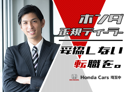 株式会社ホンダカーズ埼玉中(Hondaグループ)の求人情報