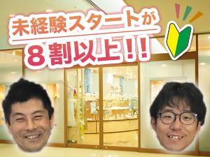 昭和建産大阪販売有限会社の求人情報