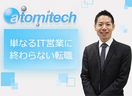 株式会社アトミテック SI部門の求人情報