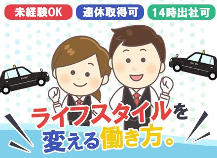 日本交通株式会社 赤羽営業所の求人情報
