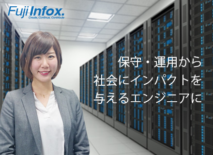 富士インフォックス・ネット株式会社 エンジニアリング事業部の求人情報