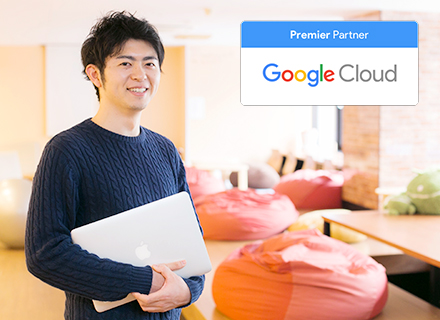 株式会社トップゲート/プロジェクトディレクター/Google技術に特化した最先端のサービスを手がける*月給30万円以上