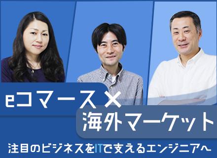 株式会社ネステックジャパンの求人情報