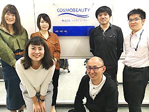 《 COSMO BEAUTY 》株式会社コスモビューティーの求人情報