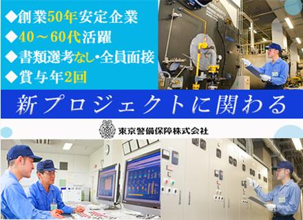 東京警備保障株式会社/【設備管理】◆全員面接&面接1回◆40~60代活躍中