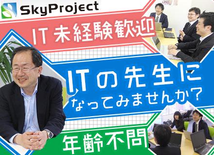 株式会社スカイ・プロジェクトの求人情報