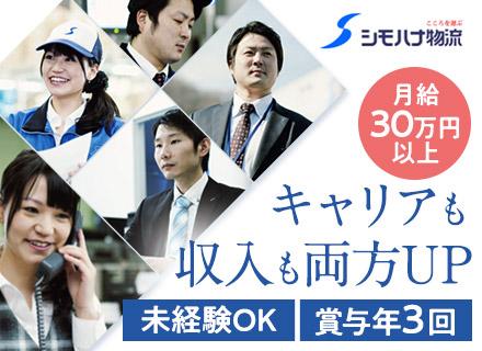 シモハナ物流株式会社 浦和営業所の求人情報