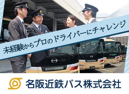 名阪近鉄バス株式会社/バスドライバー*未経験OK*免許取得費用会社負担(条件有)*お客様からの『有難う』をより濃く感じられる