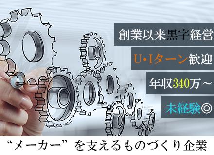 有限会社エムアイシステム 大阪事業所の求人情報