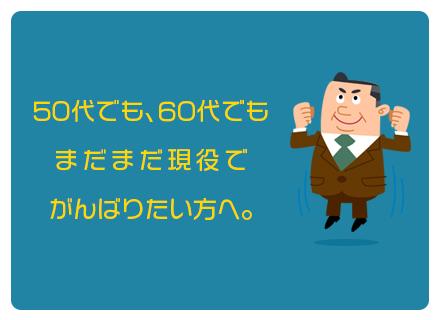 株式会社ミットの求人情報