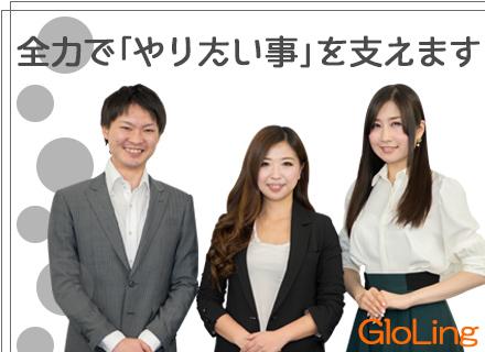 株式会社 GloLing/開発エンジニア【GW中の面接も可能です!】自社サービスあり◆定着率93%◆残業月20h以下