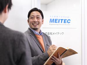 株式会社メイテック(東証一部上場)の求人情報