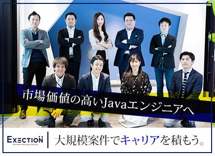 株式会社エグゼクション/Javaエンジニア*月給35万円以上*残業少なめ*安定経営基盤*年休120日以上
