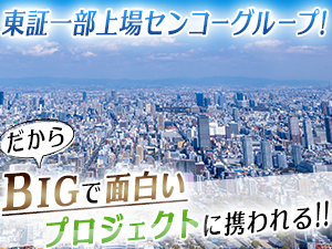 南大阪センコー運輸整備株式会社の求人情報