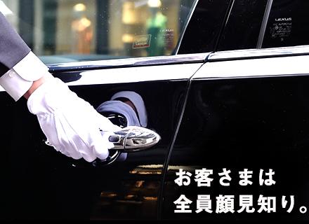 第一交通産業グループ【関東合同募集】の求人情報