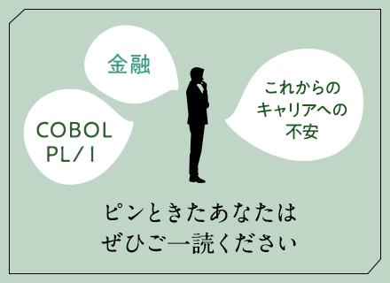 株式会社センティックテクノロジー/PL候補/金融系・汎用機・COBOL・PL/I経験者急募/新規事業の中心として活躍/福利厚生充実/月給36万円以上