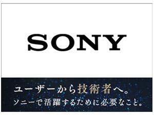 ソニー株式会社(東証一部上場)の求人情報