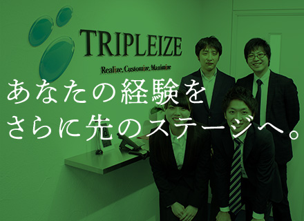 株式会社トリプルアイズの求人情報